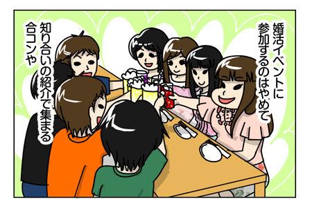 135_03【婚活漫画】66話-1合コン と 女子会 と 新しいお店
