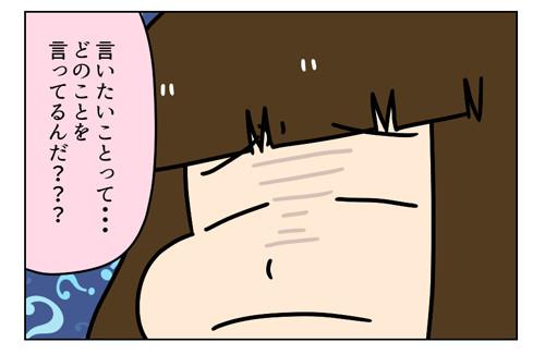 1_1_03【婚活漫画】136-1 ネット婚活 Fさんがデートを楽しめなかった理由
