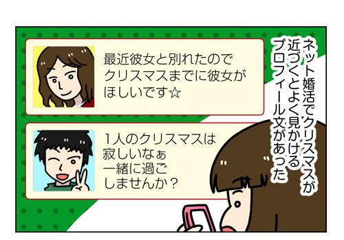 婚活漫画_番外編1_1_01