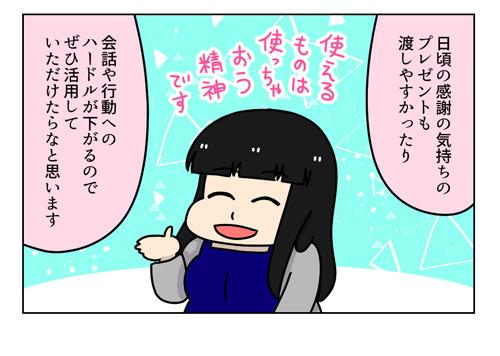 婚活漫画_番外編_1_04