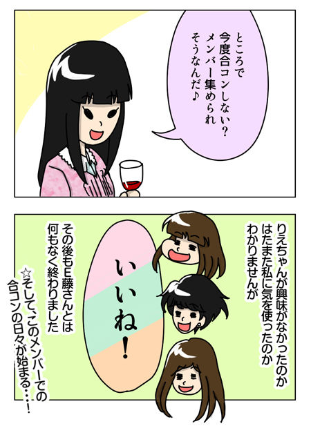 134_03【婚活漫画】65話-4 りえちゃんとE藤さん その後