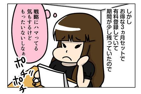 038_1_02【婚活漫画】36話 男性を検索する