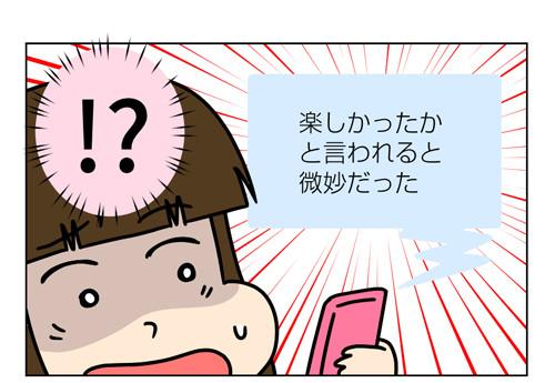 1_1_01【婚活漫画】136-1 ネット婚活 Fさんがデートを楽しめなかった理由