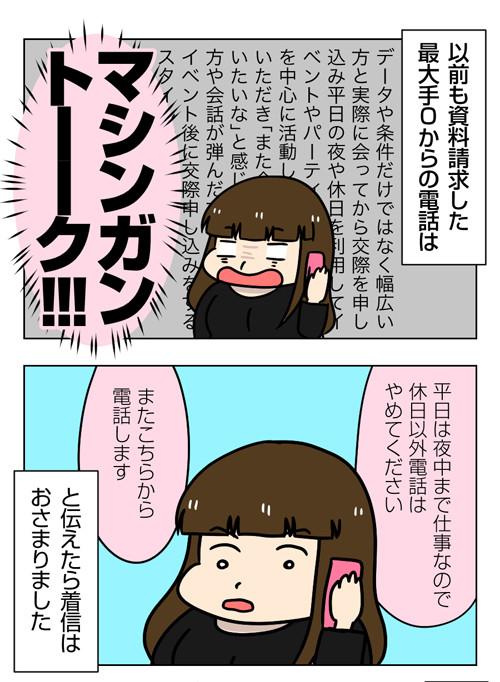 【婚活漫画】146-3 結婚相談所の営業方法の違いから入会後の対応や距離感を想像する2_2_01