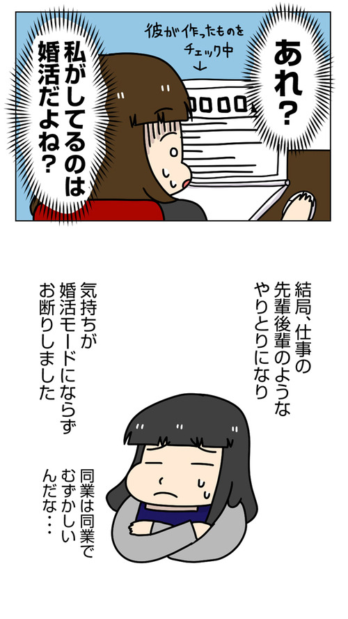 太めオタク女の婚活26話_02
