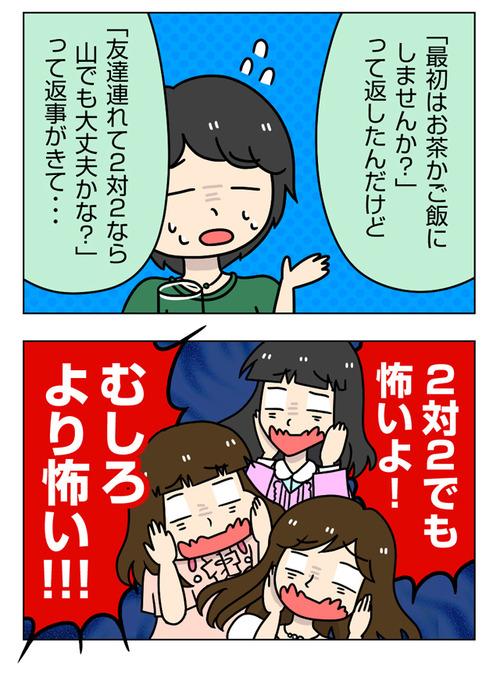 太めオタク女の婚活23話_02