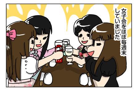 135_04【婚活漫画】66話-1合コン と 女子会 と 新しいお店