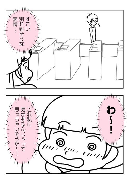 【婚活漫画】153-4 別れ際で気になったJさんの行動3_1_01