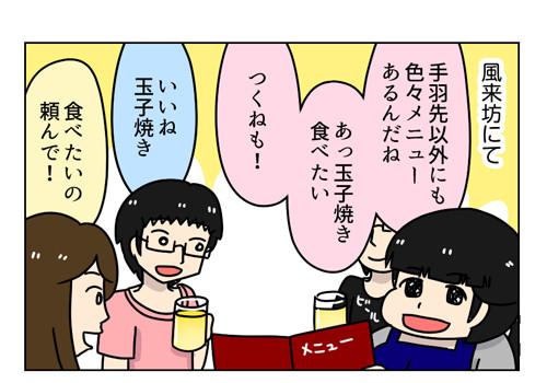 チキン!手羽先!_1_01