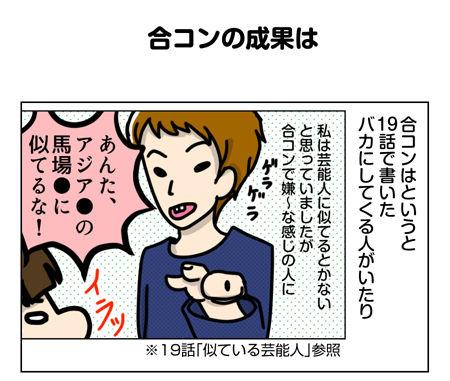 140_01【婚活漫画】67話-2 合コンの成果