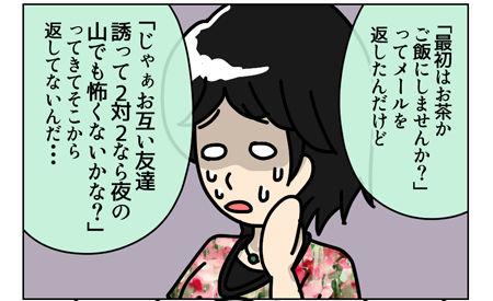 124_02【婚活漫画】63話-3 夜の山の誘いを断った相手からの返答