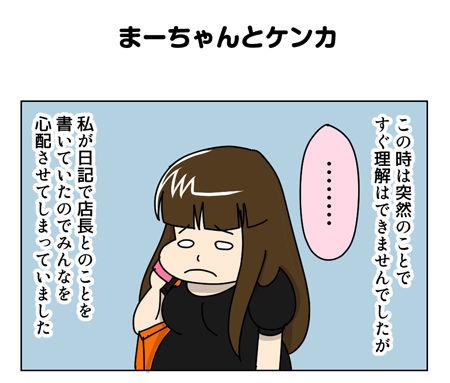 147_01【婚活漫画】68話-3 まーちゃんとケンカ