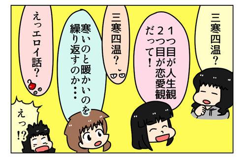 心理テスト_ヒロニキ嫁子yuen編_3_03
