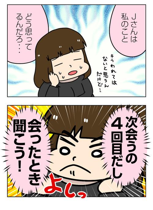 【婚活漫画】152-5 Jさんと次に会ったときにすると決めたこと3_2_02