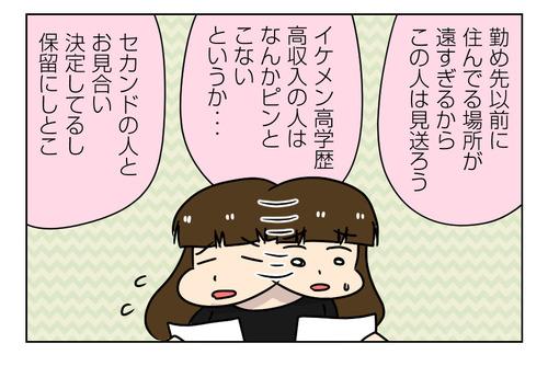 【婚活漫画】144-4 婚活プロフィールで感じた諸行無常3_2_04