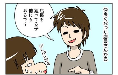 143_02【婚活漫画】67話-6 バレバレでモンモン