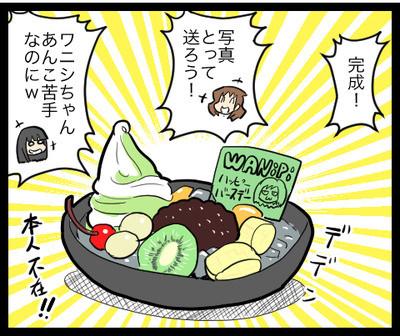 テンションの差 Uさん夫婦と名古屋旅行編10