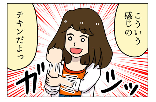 チキン!手羽先!_1_03