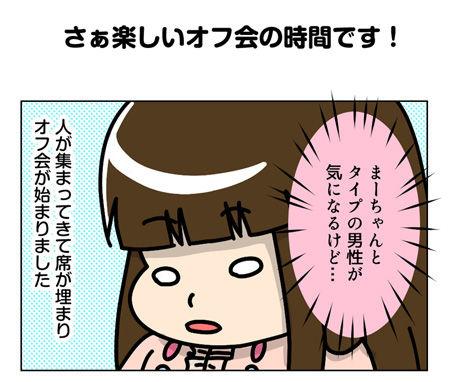 066_01【婚活漫画】46話 さぁ楽しいオフ会の時間です!