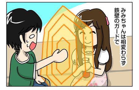 140_03【婚活漫画】67話-2 合コンの成果