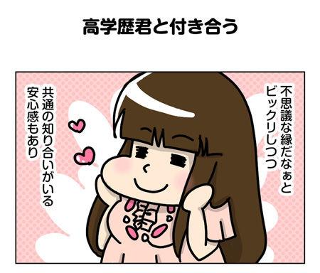 040_1_01【婚活漫画】37話~39話 高学歴君と付き合う