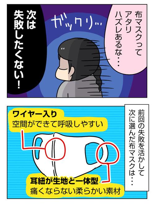 冷感マスクのネット購入はガチャ!失敗の末、買って良かった冷感マスク【日常漫画】_1_02