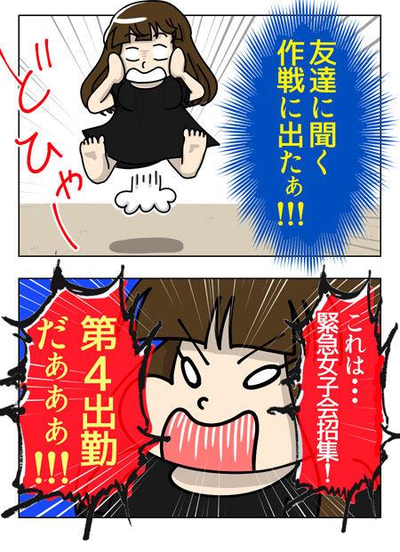 123_04【婚活漫画】63話-2 相手の作戦
