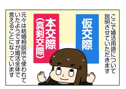 1_1_01【婚活漫画】116 婚活用語解説 [仮交際と本交際の違い]