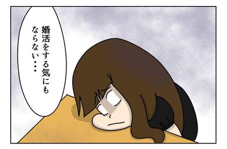 157_03【婚活漫画】71話-2 婚活する気にもならない