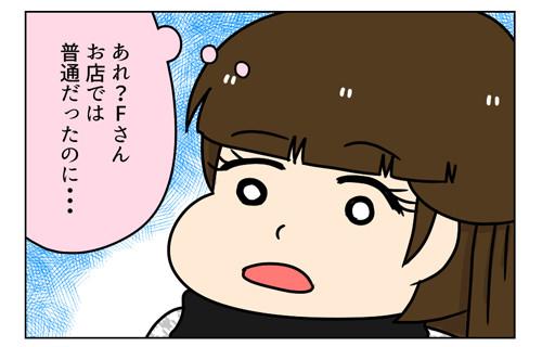 4_1_03【婚活漫画】127-5 ネット婚活 Fさんと2回目のデートで急展開