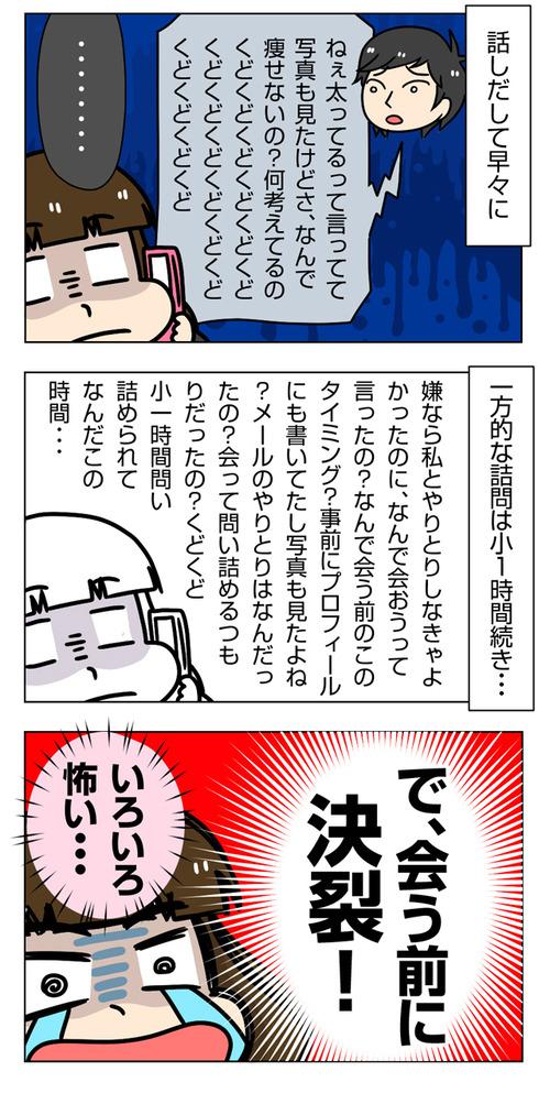 恐怖…婚活相手がモラハラ男に「太めオタク女の婚活」第9話_02
