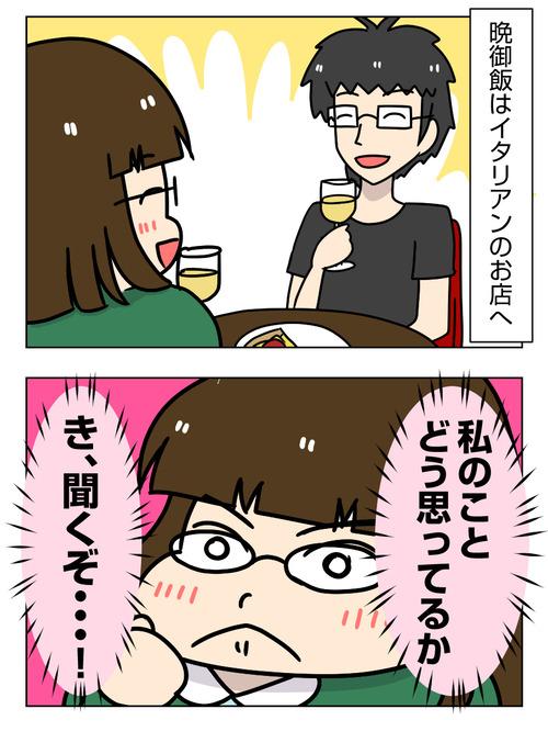 【婚活漫画】153-2 3回目のデートは順調に進み…1_2_02