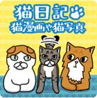 猫漫画・猫日記