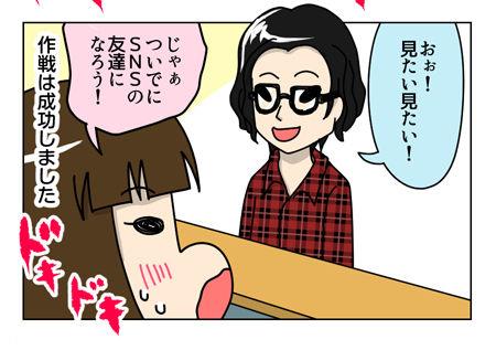 141_1_04【婚活漫画】67話-3 スムーズに連絡先を交換する作戦を考える