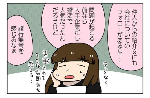 【婚活漫画】144-4 婚活プロフィールで感じた諸行無常3_2_03