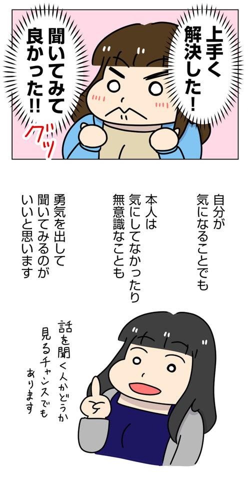 太めオタク女の婚活44_03