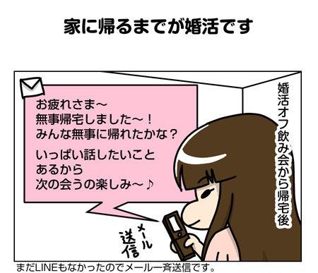 118_01【婚活漫画】61話 家に帰るまでが婚活です