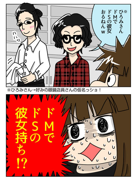 139_03【婚活漫画】67話-1 好みの店員さんの衝撃の事実