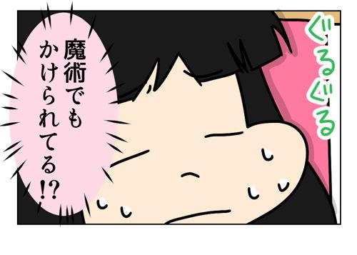 うみの魔術_2_04