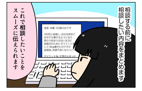 【PR】LINE-トークCAREで専門家にダイエット相談-体験レポ!1_2_01