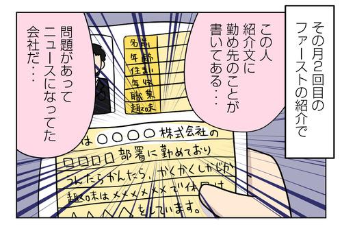 【婚活漫画】144-4 婚活プロフィールで感じた諸行無常3_2_02