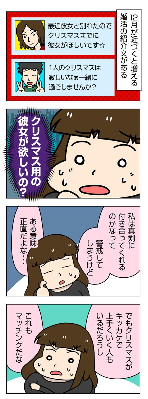 太めオタク女の婚活28話_01