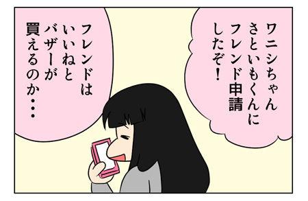 どうぶつの森_1_03