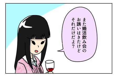 134_02【婚活漫画】65話-4 りえちゃんとE藤さん その後