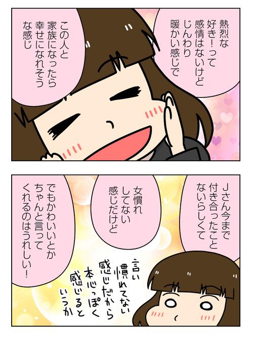 【婚活漫画】152-4 3回会ってみてJさんとのことを考えてみる3_1_02