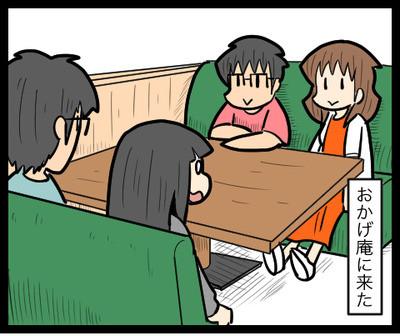 発想の転換 Uさん夫婦と名古屋観光編09
