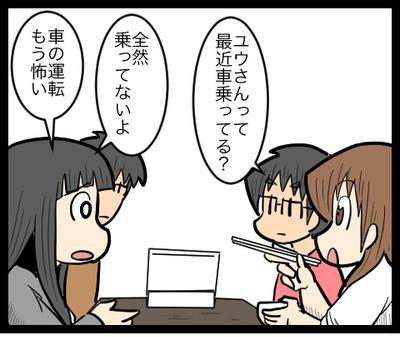 Uさんの苦手なもの Uさん夫婦と名古屋観光編06