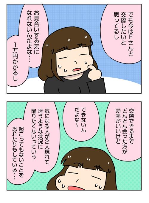 【婚活漫画】154 個室デートの約束 と 結婚相談所の活動現状について1_1_02
