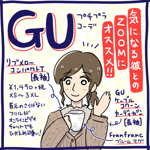 GU_リブメローコンパクトT(長袖)