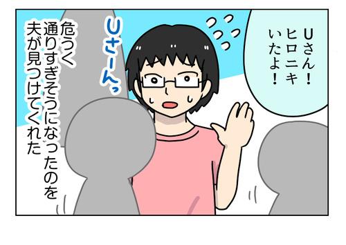 しんまい夫婦と名古屋観光_1_04